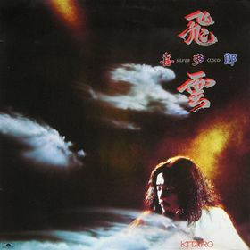 Kitaro - Silver Cloud Record
